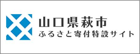 山口県萩市ふるさと寄附特設サイト