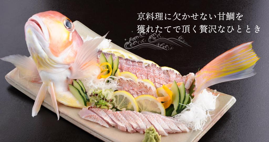 京料理に欠かせない甘鯛を獲れたてで頂く贅沢なひととき